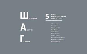 Nemeckoyazychnaya-dramaturgiya