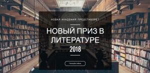 Nova_Akademiay1