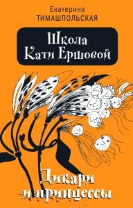 Timashpolskaya-Dikari-Cover-Rgb