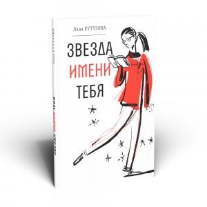 kutuzova_zvezda