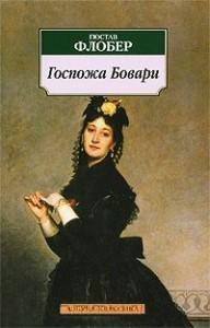 Гюстав Флобер Госпожа Бовари