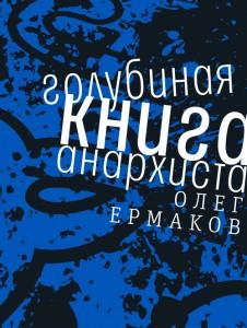 Ermakov-Golub_cov_sm