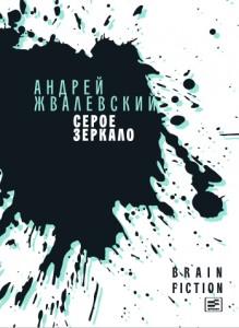 Jvalevsky-Zerkalo-cov