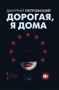 Petrovsky-cover