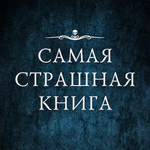 samaya-strashnaya-kniga