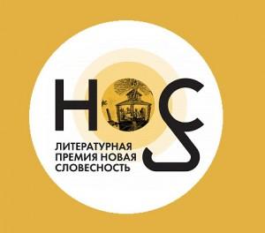 Литературная-премия-НОС