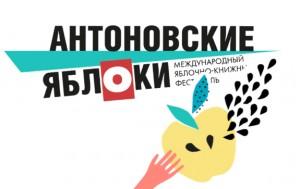 Festival-Antonovskie-yabloki