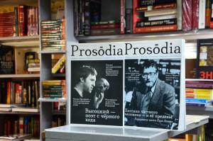 Prosōdia2
