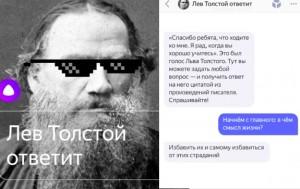 Tolstoy-i-golosovoy-pomoshhnik-YAndeksa
