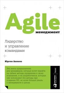 face_96dpi_RGB_1000 agile_menedjment