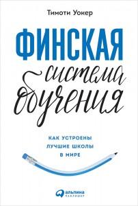 face_96dpi_RGB_1000_finskaya sistema obucheniya