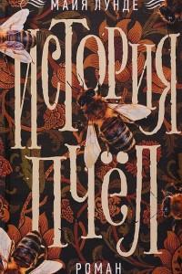 «История пчел» Майи Лунде3