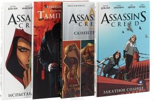 «Assassin's Creed. Лучшие графические романы (комплект из 4 книг)»