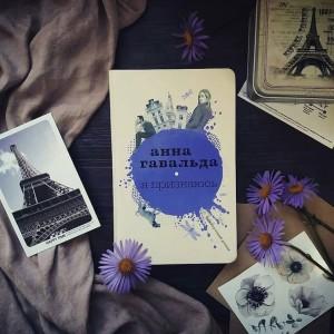 Анна Гавальда «Я признаюсь»3
