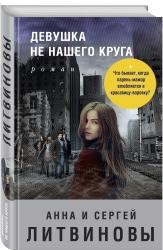 devushka_n