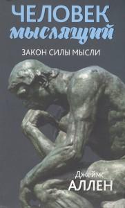 Джеймс Аллен «Как ты думаешь»6
