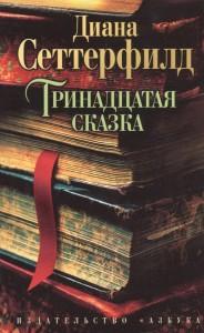Диана Сеттерфилд «Тринадцатая сказка»4