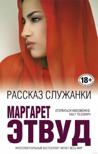 Маргарет Этвуд «Рассказ служанки»3