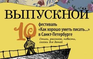 Festival-kak-khorosho-umet-pisat