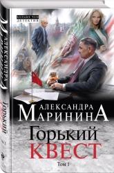 Gorky_kvest_t1