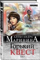 Gorky_kvest_t2