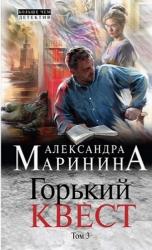 Gorky_kvest_t3