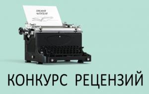 Recenzii-Premii-CHitatelya-v-RGBM