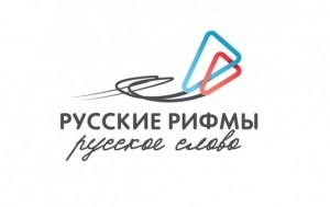 Russkie-rifmy-i-russkoe-slovo