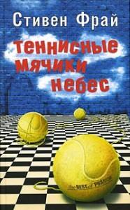Stiven_Fraj__Tennisnye_myachiki_nebes