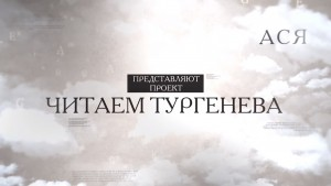 Turgenev1