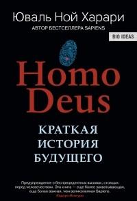 Yuval_Noj_Harari__Nomo_Deus._Kratkaya_istoriya_buduschego