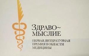 premiya-zdravomyslie
