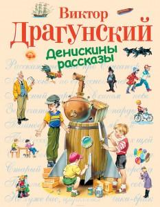 «Денискины рассказы» Виктора Драгунского1