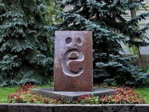 Памятник-букве-ё-в-Ульяновске
