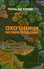 Поль де Крюи «Охотники за микробами»