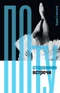 Потусторонние встречи Вадим Гаевский