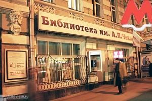 Чеховка в Москве_1