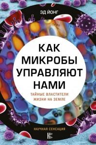 Эд Йонг «Как микробы управляют нами»