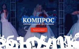 Festival-Kompros