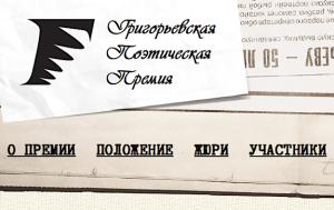 Grigorevskaya-poyeticheskaya-premiya