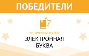 Pobediteli-yelektronnoy-bukvy