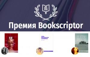 Premiya-Bookscriptor