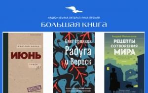 narodnoe-golosovanie-bolshoy-knigi