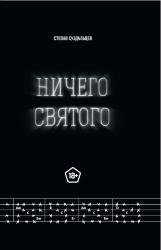 suzv_cover