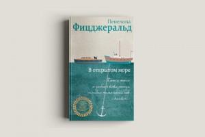 «В открытом море» Пенелопа Фицджеральд2