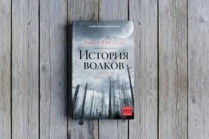 «История волков» Эмили Фридлунд3