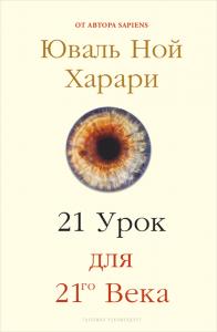 «21 урок для 21-го века» Юваль Ной Харари