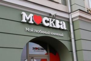ТД книги «Москва»4