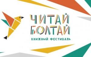 CHitay-Boltay-v-Voronezhe