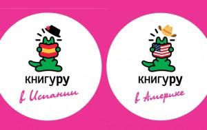Kniguru-konkurs-v-Ispanii-i-Amerike